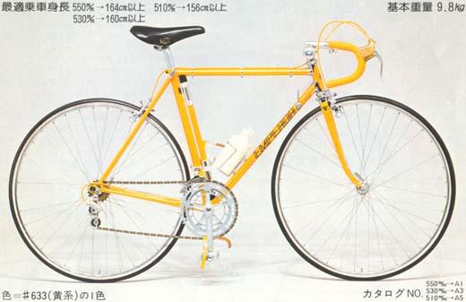 自転車の 丸石自転車 エンペラー : 最高級ロードレーサー ...